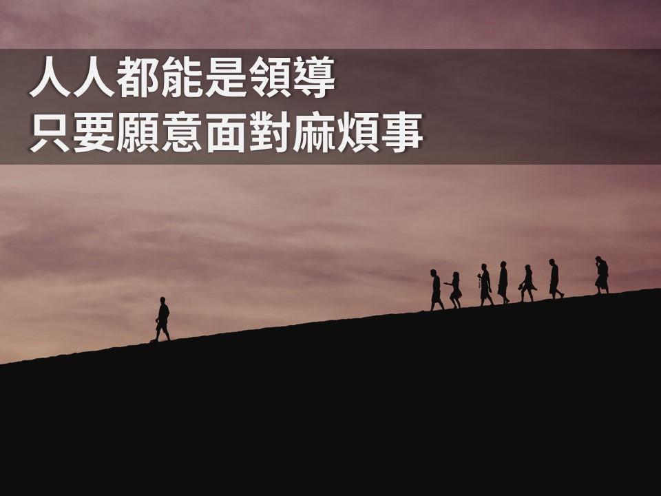 人人都能是領導,只要願意面對麻煩事